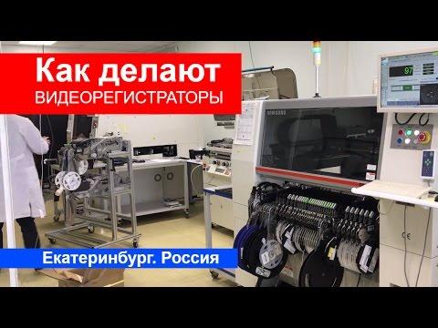 Екатеринбург | Производство печатных плат Datakam