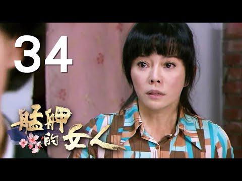 台劇-艋舺的女人-EP 34