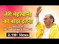 Sudhanshu Ji Maharaj   Bhajan   Teri Meherbani Ka Hai Bojh Itna thumbnail