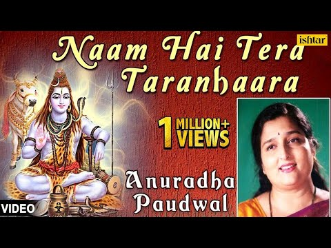 Naam Hai Tera Taranhaara - Shiv Devotional Songs (anuradha Paudwal) video