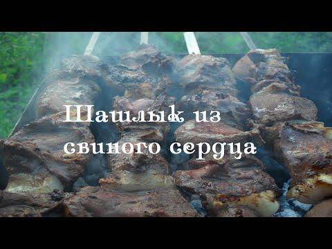 Рецепт шашлыка из свиного сердца
