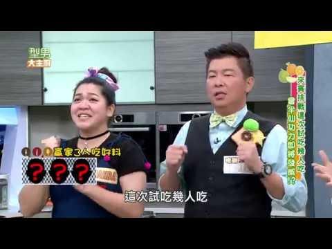 台綜-型男大主廚-20160825 夏日水果來入菜,竟讓來賓陷入瘋狂對決中