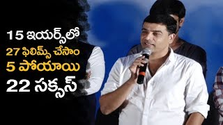 Producer Dil Raju Marvelous Speech | Raj Tarun Lover Movie Trailer | Filmylooks