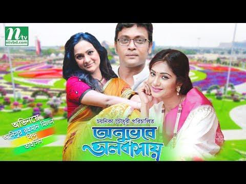 Romantic Natok - Onuvobe Valobasai L Bindu, Milon, Tahsin, Choinika Chowdhury L Drama & Telefilm