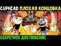 Cuphead ПЛОХАЯ КОНЦОВКА И СЕКРЕТНОЕ ДОСТИЖЕНИЕ 13 Прохождение на русском mp3
