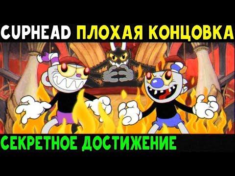 Cuphead - ПЛОХАЯ КОНЦОВКА И СЕКРЕТНОЕ ДОСТИЖЕНИЕ #13 | Прохождение на русском