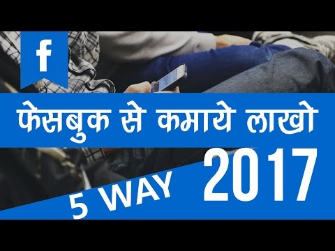 Best 5 Way to Earn Money Online in india From Facebook [Hindi]