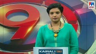 ഒൻപത് മണി വാർത്ത   9 P M News   News Anchor - Nisha Purushothaman   November 02, 2018
