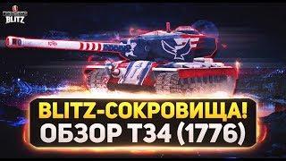 WoT Blitz - Обзор Т34 (1776). Блиц сокровища! (вот блиц)