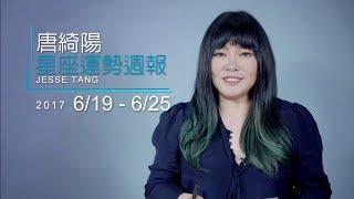 06/19-06/25|星座運勢週報|唐綺陽