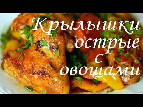 Как приготовить  куриные крылышки , быстро и вкусно , chicken wings