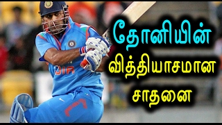T-20,India vs England 3rd, Dhoni completes maiden half-century - Oneindia Tamil