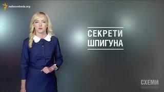 Секрети шпигуна Наливайченка | Родина депутата Столара платить податки Росії || «СХЕМИ» №57