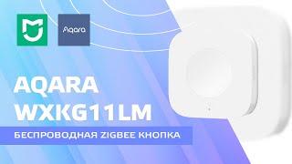 Обзор беспроводной кнопки Aqara для умного дома Xiaomi
