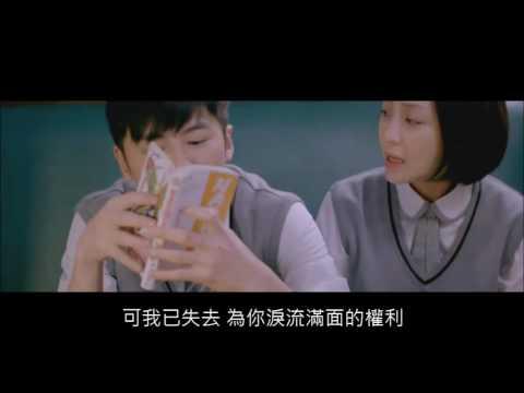 小幸運自製MV(我和我的十七歲 何皓一 艾麗絲)