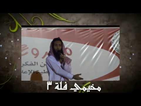 قصة شاب مؤثرة جداا الداعية خالد أبو شامه مخيمي فله3
