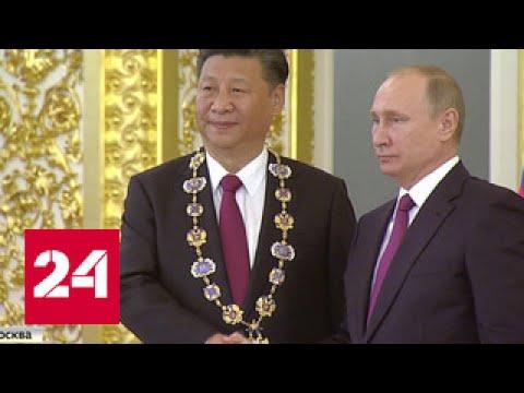 Россия и Китай вышли на беспрецедентный уровень отношений