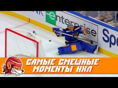 Самые курьёзные и смешные моменты НХЛ: октябрь 2017
