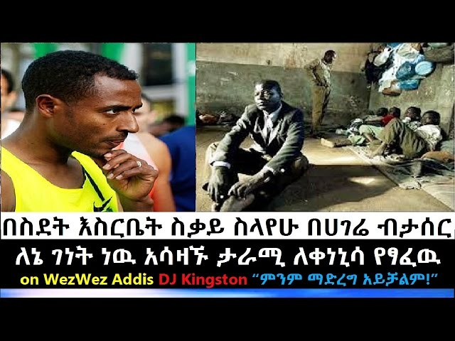 '' Kenenisa Bekele About Erasing world records set before 2005'' on WezWez Addis DJ Kingston