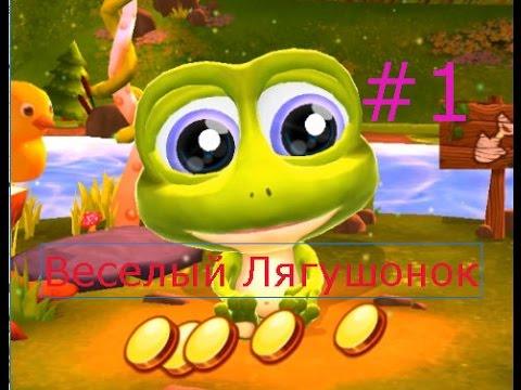 Виртуальный Лягушонок - Новый питомец #1 Мультик-игра для детей.
