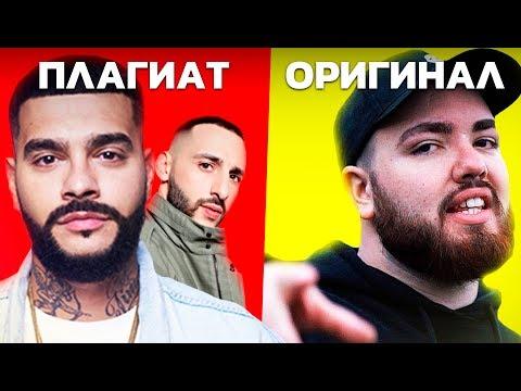 Тимати feat. L'One - АМГ | ОЧЕРЕДНОЙ ПЛАГИАТ ОТ BLACKSTAR