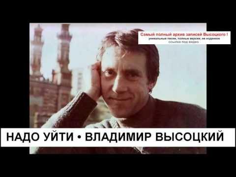 Высоцкий Владимир - Надо уйти