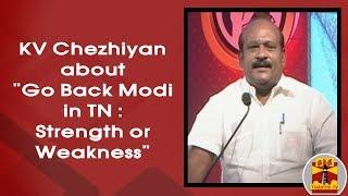 "K.V. Chezhiyan about ""Go Back Modi in TN: Strength ? or Weakness ?"" | Thanthi TV"