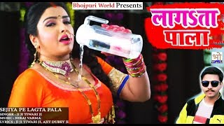 2018 का सबसे Hot गाना Lagata Pala Latest Bhojpuri Song Ji Ji Tiwari Ji Superhit Song 2018