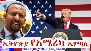 Ethiopia: በኢትዮጵያ የዩናይትድ ስቴትስ ኤምባሲ US America Embassy Comment - VOA
