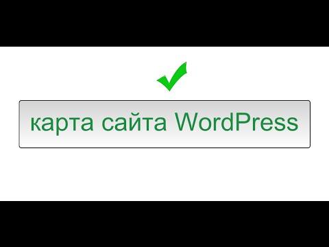 карта сайта wordpress, плагин карта сайта wordpress
