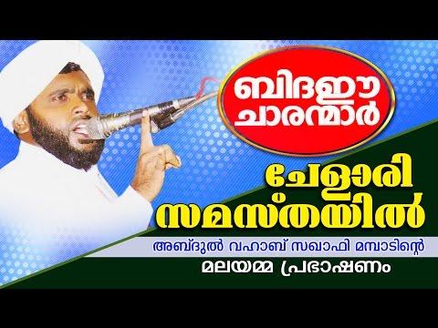 ബിദഈ ചാരന്മാർ ചേളാരി സമസ്തയിൽ | Islamic Speech In Malayalam | Abdul Vahab Saqafi Mambad 2015 video