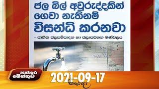 Paththaramenthuwa - (2021-09-17)