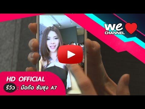 (HD) รีวิวมือถือ Samsung Galaxy A7 รุ่นใหม่ 2558