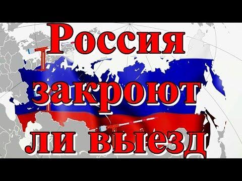 Россия закроют ли выезд