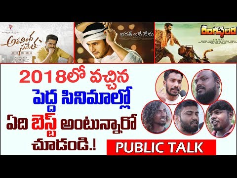 Tollywood 2018 Blockbuster movies | Rangastalam | Bharath ane nenu | Aravinda Sametha | Myra Media