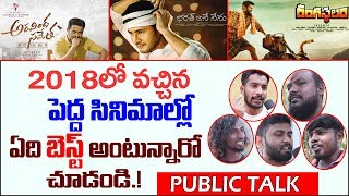 Tollywood 2018 Blackbostar movies | Rangastalam | Bharath ane nenu | Aravinda Sametha | Myra Media