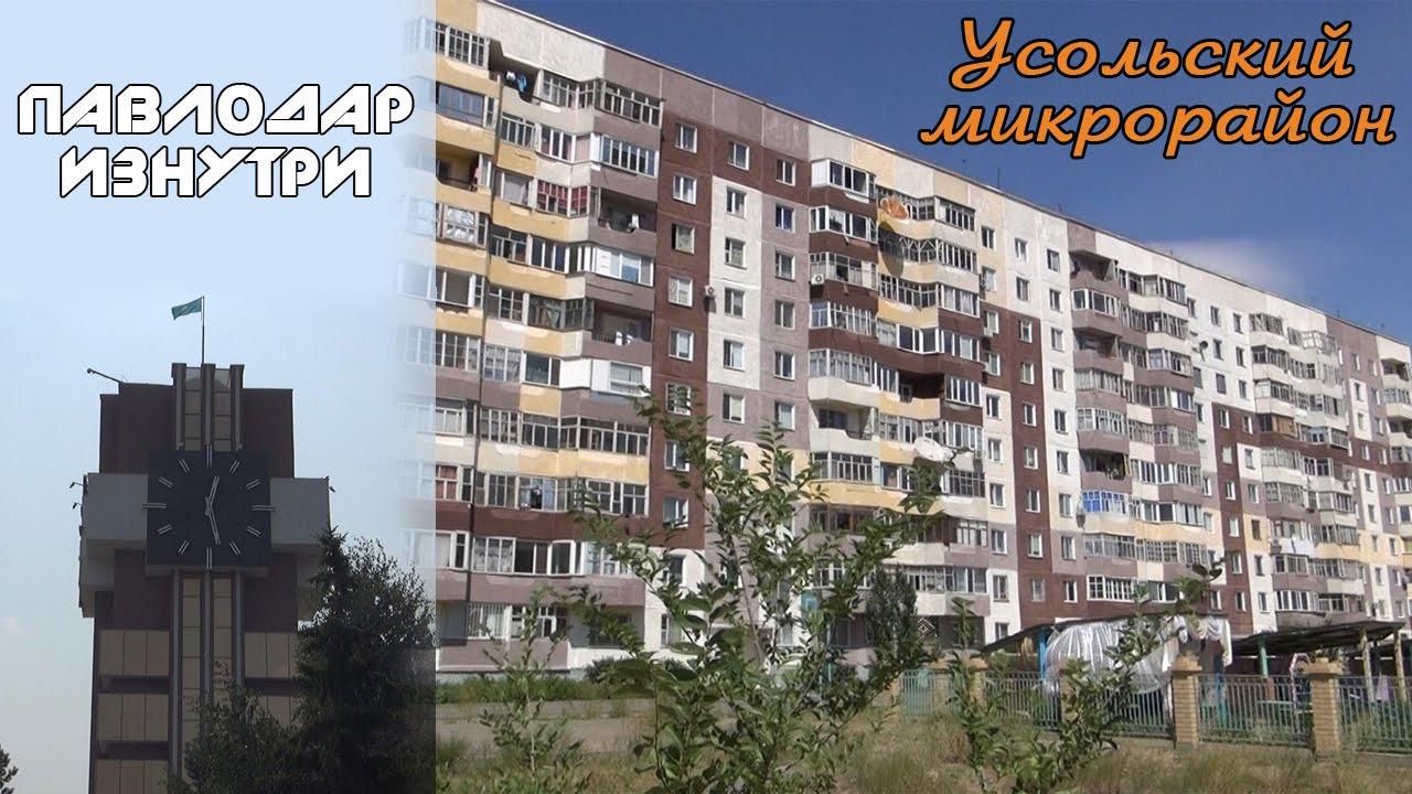 Прекрасный город Павлодар. Павлодар - скучаю по тебе!.mp4. ГАИ. Павлодар.Они клал