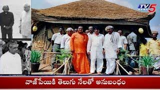 వాజ్పేయికి తెలుగు నేలతో అనుబంధం | Vajpayee Attachment with People of Telugu States