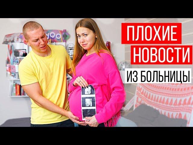 ДОКТОР СООБЩИЛ НАМ ПЛОХИЕ НОВОСТИ.. Беременные Будни 23
