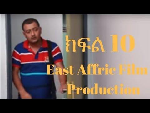 Ethiopia | Dana Season 5  Episode 10 | ዳና ድራማ ሲዝን 5 ክፍል 10
