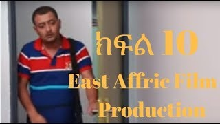 Ethiopia | Dana Season 5  Episode 10 | ዳና ድራማ ሲዝን 5 ክፍል 10