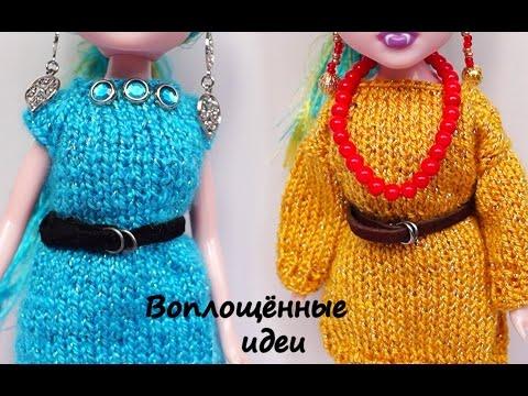 Одежда для кукол своими руками из резинок видео