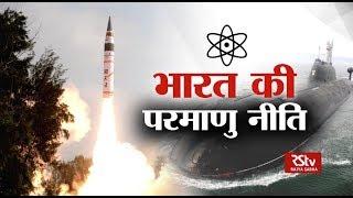 RSTV Vishesh – May 18, 2018 : India's Nuclear Policy   भारत की परमाणु नीति
