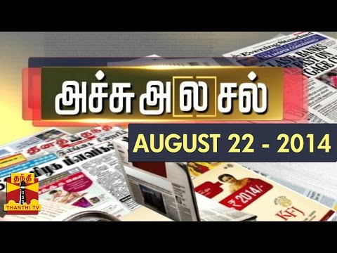 Achu A[la]sal : Trending topics in Newspapers today (22/08/2014) - Thanthi TV