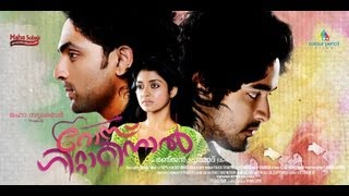 Rose Guitarinaal - Rose Guitarinaal Malayalam Movie Official Theatrical Trailer 2013 | Ranjan Pramod | Shahabaz Aman