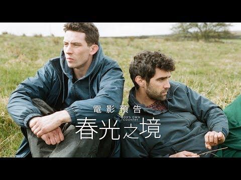 【春光之境】God's Own Country 電影預告 4/13(五) 剛好遇見你