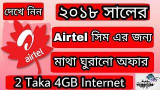 Airtel এর আকর্ষণীয় অফার নিয়ে নিন  4-Tk 512 MB  এবং  8-Tk 1GB,4G offer