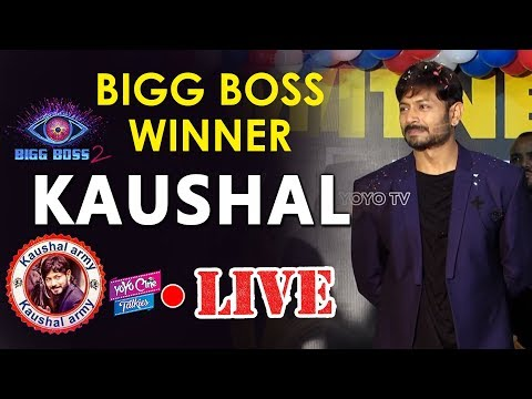KAUSHAL LIVE | Bigg Boss 2 Telugu Title Winner Kaushal LIVE | #BiggBoss2Winner  | YOYO Cine Talkies