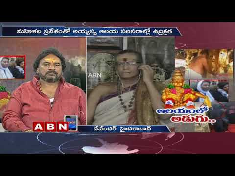 ABN Special Discussion | The Closure of Sabarimala Temple Over Women Entry | Part 3 | ABN Telugu