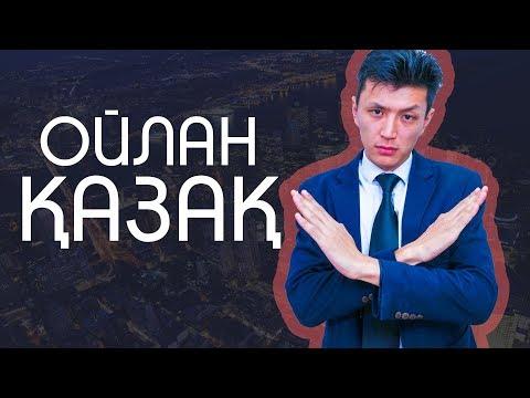 LETS THINK KAZAKHS | ABDI BURN